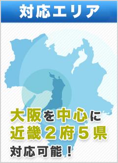 大阪を中心に 近畿2府5県 対応可能!
