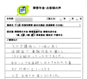 N.H様のご依頼から申請までの経過