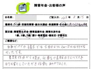 T.K様のご依頼から申請までの経過