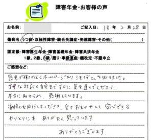 M.M様のご依頼から申請までの経過