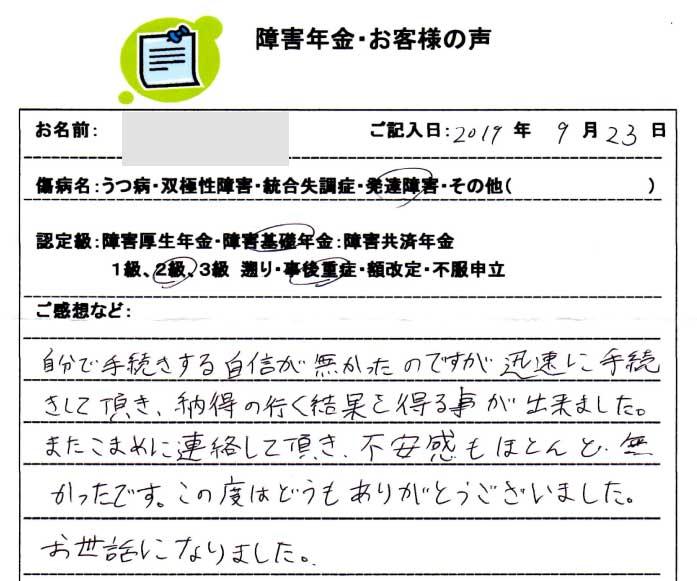 T.O様のご依頼から申請までの経過